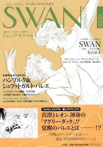 SWAN MAGAZINE 2012 秋号 vol. 29