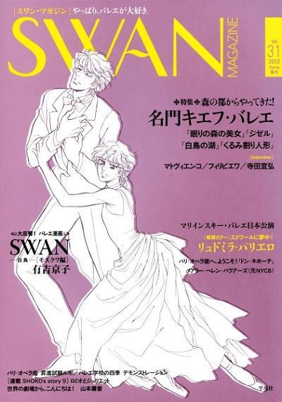 SWAN MAGAZINE 2013 春号 vol. 31