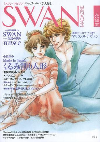 SWAN MAGAZINE 2014 春号 Vol.35
