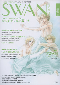 SWAN MAGAZINE 2015 春号 Vol.39