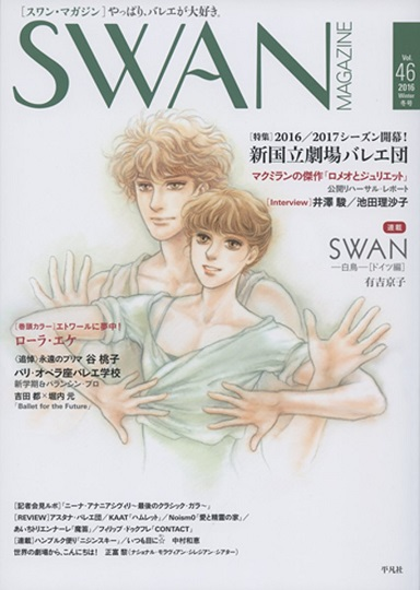 SWAN MAGAZINE 2016 冬号 Vol.46