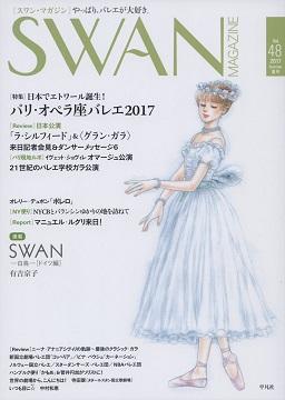 SWAN MAGAZINE 2017 夏号 Vol.48