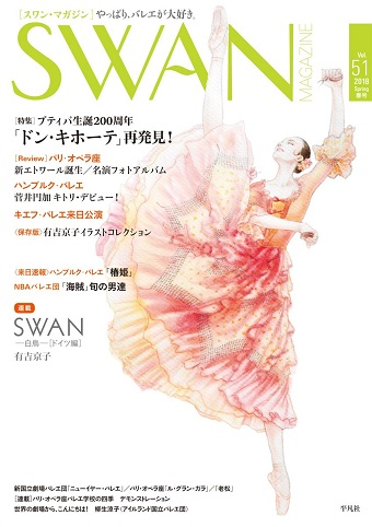 SWAN MAGAZINE 2018 春号 Vol.51