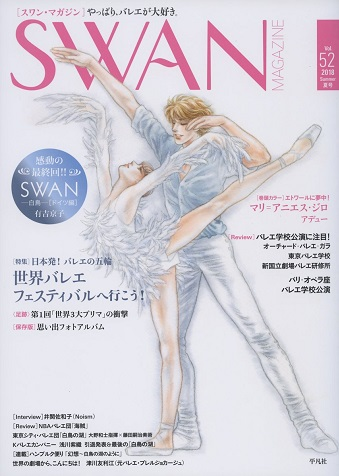SWAN MAGAZINE 2018 夏号 Vol.52
