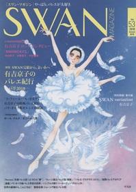 SWAN MAGAZINE 2018 秋号 Vol.53