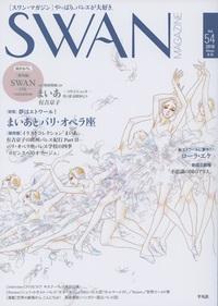 SWAN MAGAZINE 2018 冬号 Vol.54
