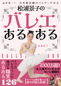 松浦景子のバレエあるある