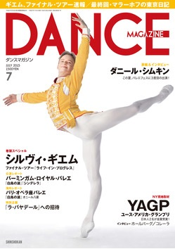 ダンスマガジン2015年7月号