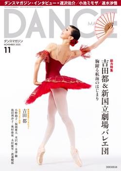 ダンスマガジン2020年11月号