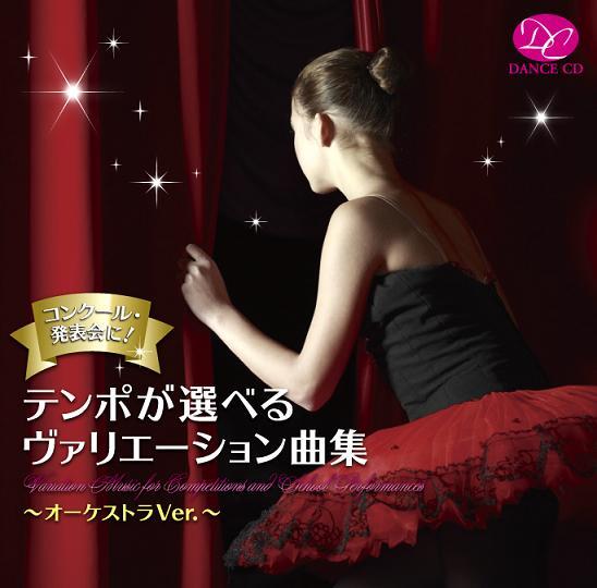 コンクール・発表会に!テンポが選べるヴァリエーション曲集~オーケストラVer.~(CD)