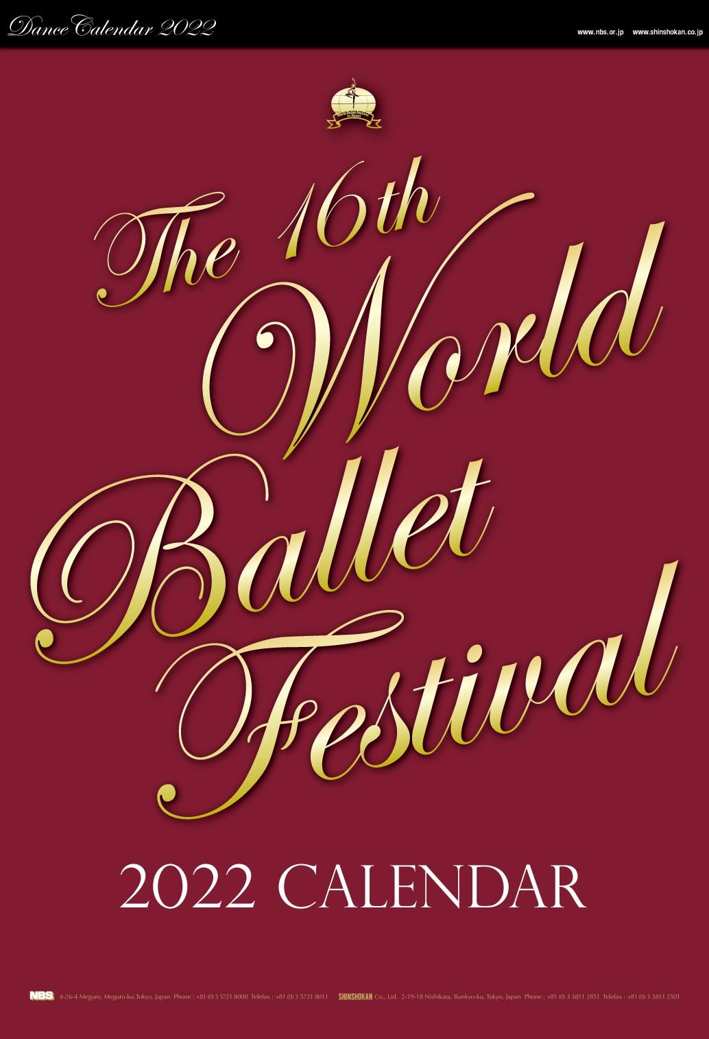 【10/27発売予定ご予約商品】第16回 世界バレエフェスティバルカレンダー2022(B3)