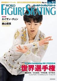 ワールド・フィギュアスケートNo.92