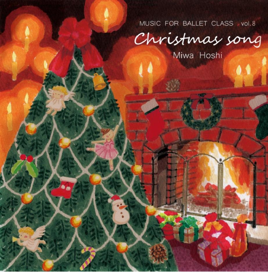 星美和 MIWA HOSHI MUSIC FOR BALLET CLASS Vol.8   ChristmasSong(CD)