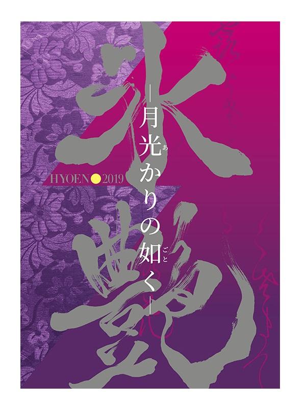 【氷艶hyoen2019 月光かりの如く】公式プログラム
