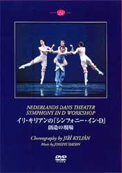 イリ・キリアンの「シンフォニー・イン・D」 創造の現場(DVD)