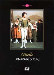 【特別値引商品】ヌレエフの「ジゼル」全幕(DVD)