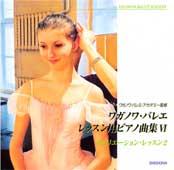 ワガノワ・バレエ レッスン用ピアノ曲集6<ヴァリエーション・レッスン2>(CD)