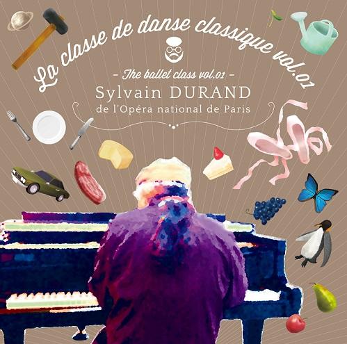 シルヴァン・デュラン La classe de danse classique 1 (CD)