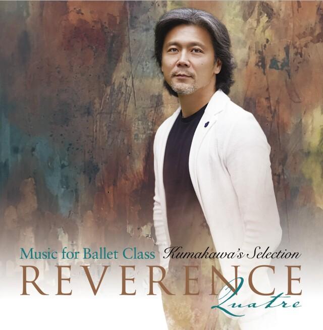 熊川哲也セレクション Music for Ballet Class レヴェランス・カトル (CD)