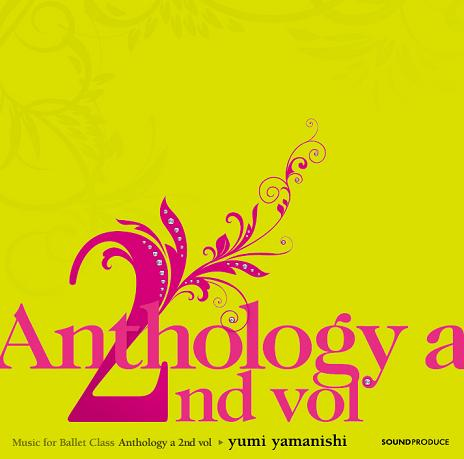 【数量限定特典付き】ANTHOLOGY a 2nd vol  Music for Ballet Class  yumi yamanishi(CD)