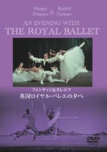 フォンテイン&ヌレエフ 英国ロイヤル・バレエの夕べ(DVD)