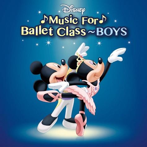 【対象商品3点以上でトートバッグ付き】ディズニー・ミュージック・フォー・バレエ・クラス ボーイズ / 針山真実 (CD)