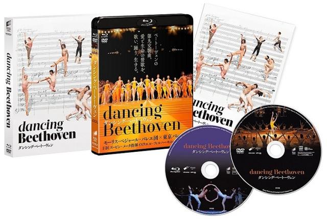 映画「ダンシング・ベートーヴェン」ブルーレイ&DVDセット(Blu-ray+DVD)