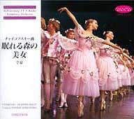 チャイコフスキー「眠れる森の美女」全幕(CD)