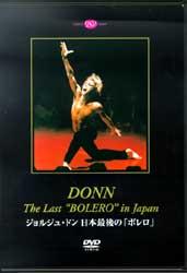 【新書館バレエレーベルフェア対象商品】ジョルジュ・ドン 日本最後の「ボレロ」(DVD)