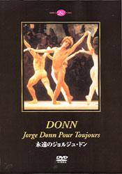 【新書館バレエレーベルフェア対象商品】永遠のジョルジュ・ドン(DVD)