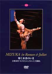 輝く水香のいま 上野水香「ロメオとジュリエット」を踊る(DVD)