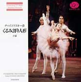 チャイコフスキー「くるみ割り人形」全幕(CD)
