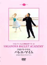 ワガノワ・クラス バレエ・マイム 表現を豊かにするマイム(DVD)