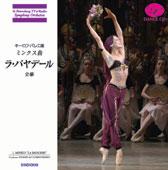 ミンクス「ラ・バヤデール」全幕(CD)