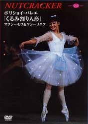 ボリショイ・バレエ「くるみ割り人形」マクシーモワ&ワシーリエフ(DVD)