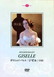 ボリショイ・バレエ「ジゼル」全幕(DVD)