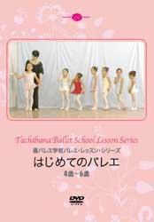 橘バレヱ学校バレエ・レッスン・シリーズ  はじめてのバレエ<4歳~6歳>(DVD)