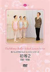 橘バレヱ学校バレエ・レッスン・シリーズ 初等2<8歳~10歳>(DVD)