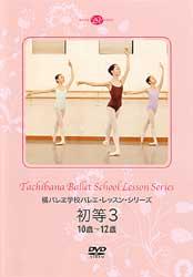 橘バレヱ学校バレエ・レッスン・シリーズ 初等3<10歳~12歳>(DVD)