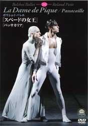 ボリショイ・バレエ「スペードの女王」「パッサカリア」(DVD)