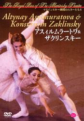 【特別値引商品】アスィルムラートワ&ザクリンスキー マリインスキー劇場のスターたち6(DVD)