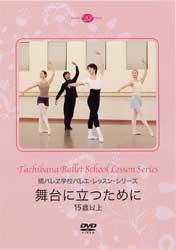 橘バレヱ学校バレエ・レッスン・シリーズ 舞台に立つために(DVD)