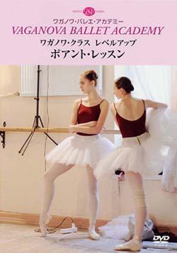 ワガノワ・クラス レベルアップ ポアント・レッスン(DVD)