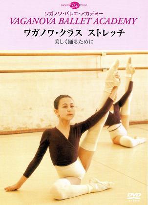 ワガノワ・クラス ストレッチ 美しく踊るために(DVD)