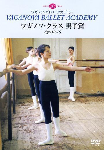 【新書館バレエレーベルフェア対象商品】ワガノワ・クラス 男子篇 Ages10-15(DVD)