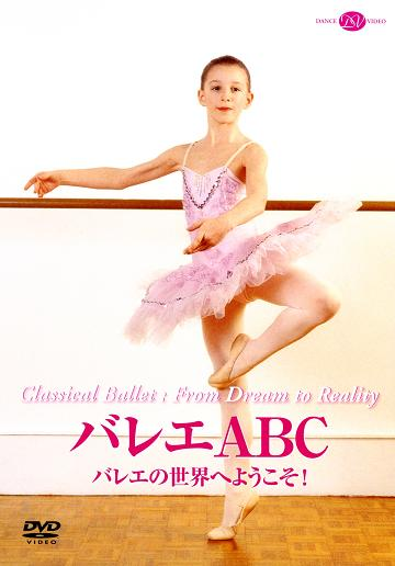 【特別値引商品】バレエABC バレエの世界へようこそ!(DVD)