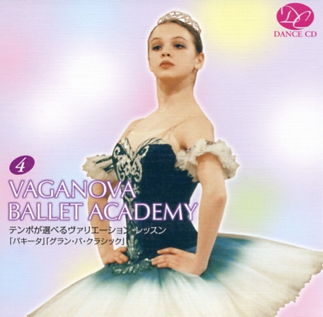 テンポが選べるヴァリエーション・レッスン4「パキータ」「グラン・パ・クラシック」(CD)