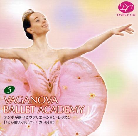 テンポが選べるヴァリエーション・レッスン5「くるみ割り人形」「パ・ド・カトル」ほか(CD)