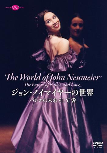ジョン・ノイマイヤーの世界 バレエの未来 そして 愛(DVD)