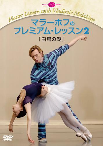 【特別値引商品】マラーホフのプレミアム・レッスン2「白鳥の湖」(DVD)